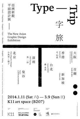 TYPE TRIP THE NEW ASIAN GRAPHIC DESIGN EXHIBITION