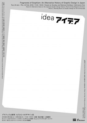 Fragments of Graphism: An Alternative History of Graphic Design in Japan